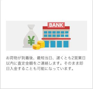 その8.即査定、即入金!